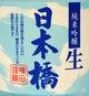 日本橋 純米吟醸生