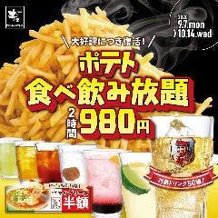 居酒屋 土間土間 赤坂店