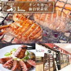 利久 ドン・キホーテ仙台駅前店