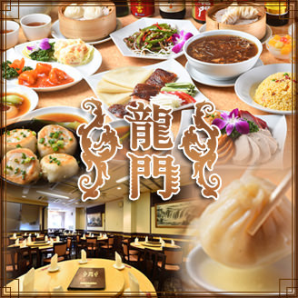 麻婆豆腐の名店 龍門新館 横浜中華街店 宴会