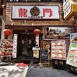 中華街大通りに面しているので分かりやすい立地です