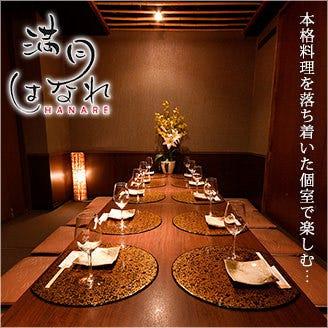 横浜完全個室 満月はなれ  こだわりの画像
