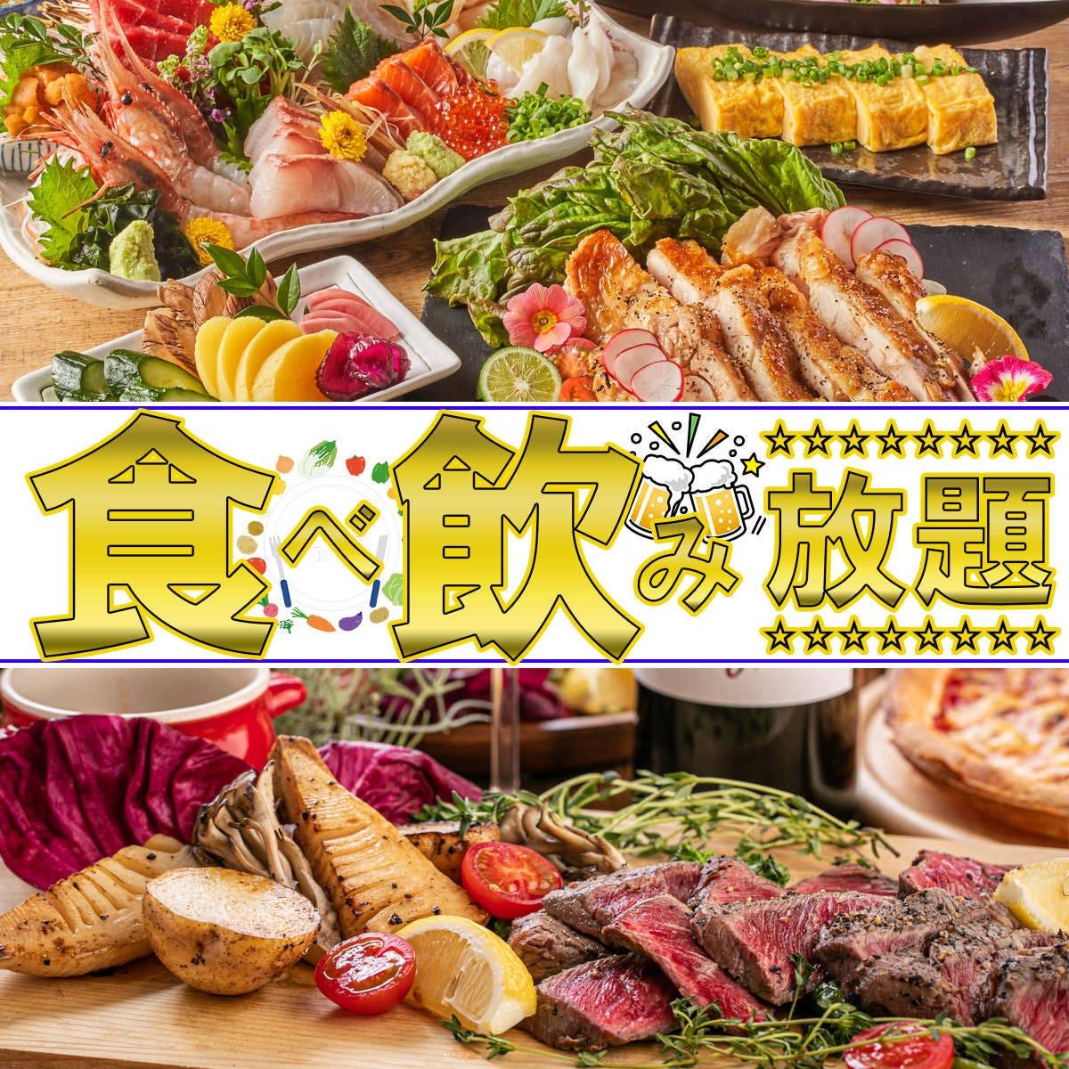 宴会に最適な食べ放題付コース!