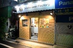 スモークビアファクトリー 東長崎店