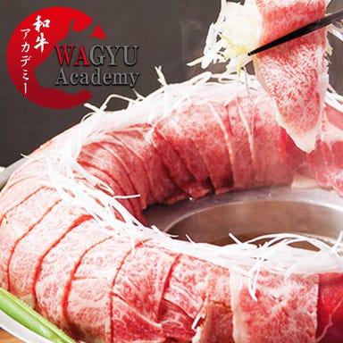 個室塊肉と炊き肉 和牛アカデミー 静岡呉服町店 メニューの画像