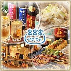 居酒屋もつ昇 横須賀中央店