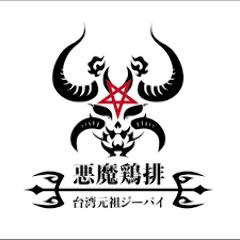 台湾悪魔ジーパイ