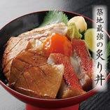 本鮪大トロ炙り、のど黒、金目鯛炙り3種合わせ丼