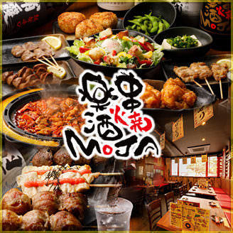 串焼楽酒 MOJA 五橋店