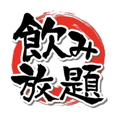 天ぷら酒場 ててて天 一番町  コースの画像