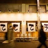 巨大な暖簾が目印◎駅から歩いて1分!