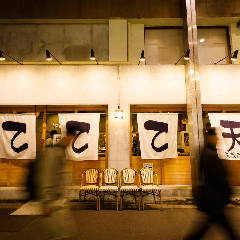 天ぷら酒場 ててて天 一番町