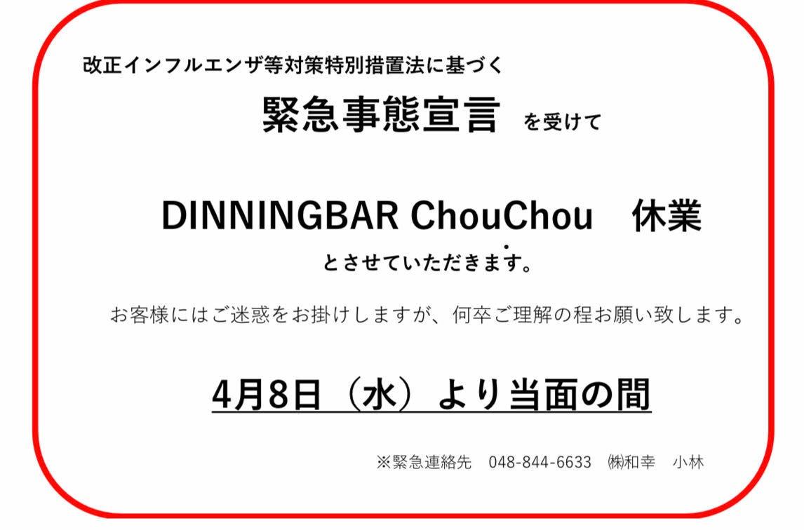 DINNING BAR Chou Chou シュシュ