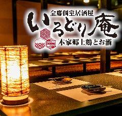 本家郷土鶏とお酒 新宿全室個室居酒屋 いろどり庵西新宿店