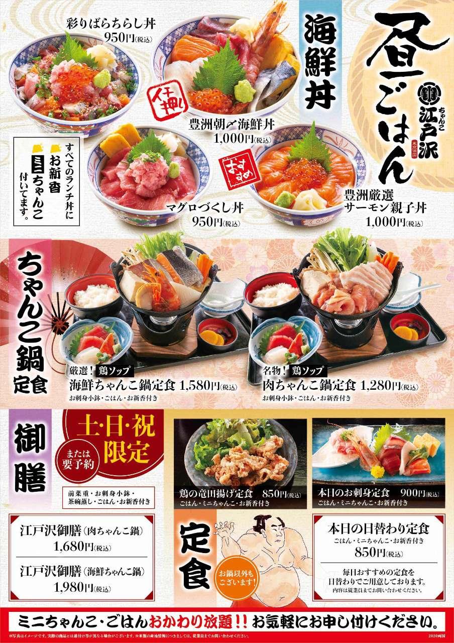 豪華!海鮮丼始めました950〜円(税込)ミニちゃんこ付き