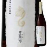 秋田の酒蔵【新政】の【亜麻猫 特別純米】です。前菜や、最初の一杯にとても相性のいい香り抑え目でさっぱりしたお酒です。日本酒の概念を覆せる一杯かもしれません。