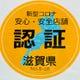 滋賀県認証【新型コロナ対策 安心・安全店舗】 認証取得済み。
