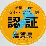 滋賀県認証【コロナ対策 安心・安全店舗】取得済みです。