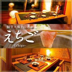 個室×海と山の幸 えちご-Echigo- 松戸店