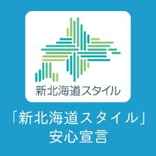 新北海道スタイル安心宣言の徹底