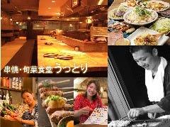 串焼・旬菜食堂 うっとり