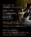 イネディット(瓶ビール)