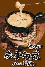 炭火チーズフォンデュ