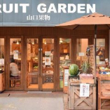 FRUIT GARDEN 山口果物 上本町本店
