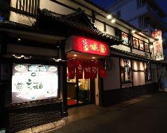 京城園 本店