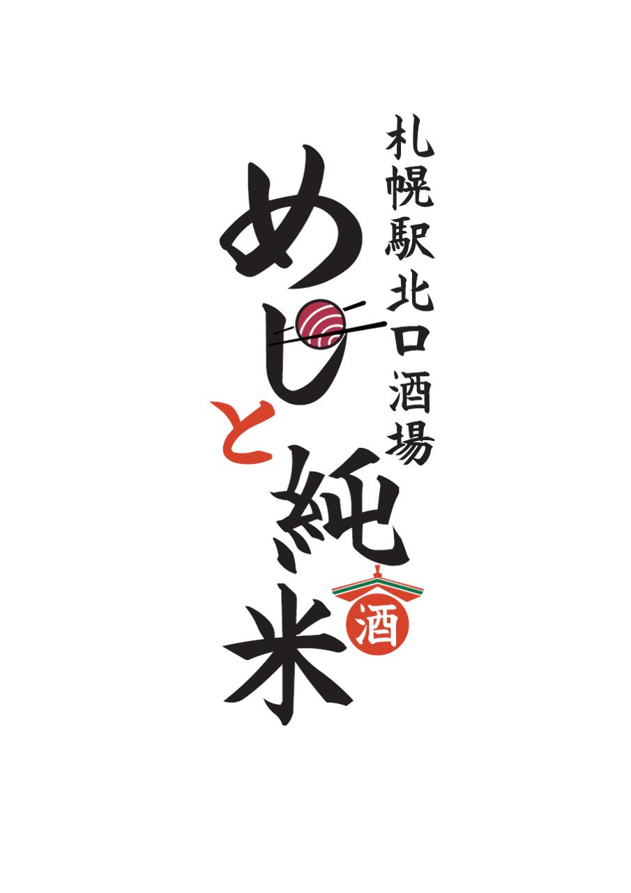 札幌駅北口酒場 めしと純米
