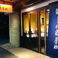 佐藤養助 横浜直売所
