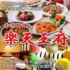 香港料理 楽天王府 笹塚店