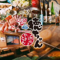 やきとん・浜焼き 徳ちゃん 川口店