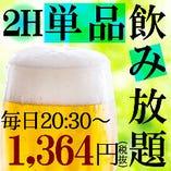 【20:30~】単品飲み放題『1,364円(税抜)』