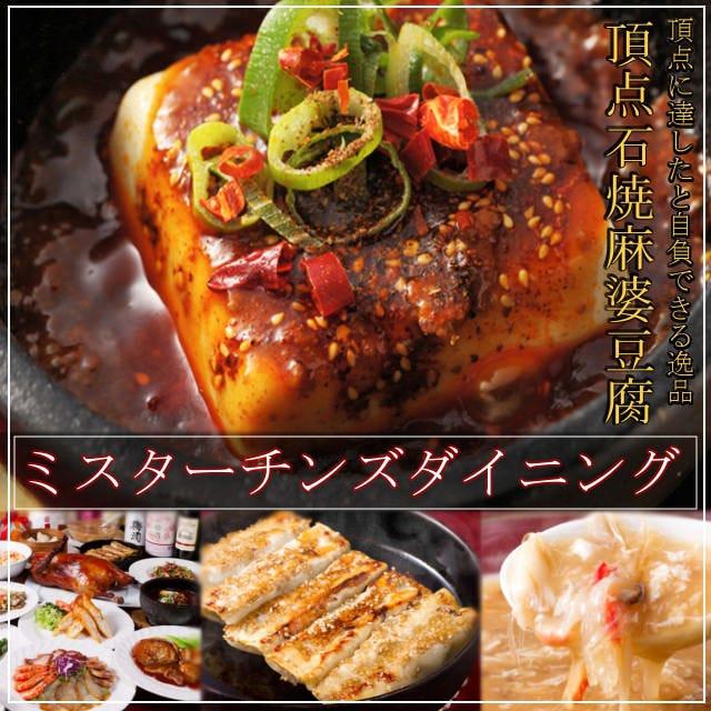 陳家私菜 赤坂2号店 (旧:ミスターチンズダイニング)