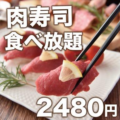 シュラスコ&肉寿司食べ放題 ミートファクトリー 新宿店 コースの画像