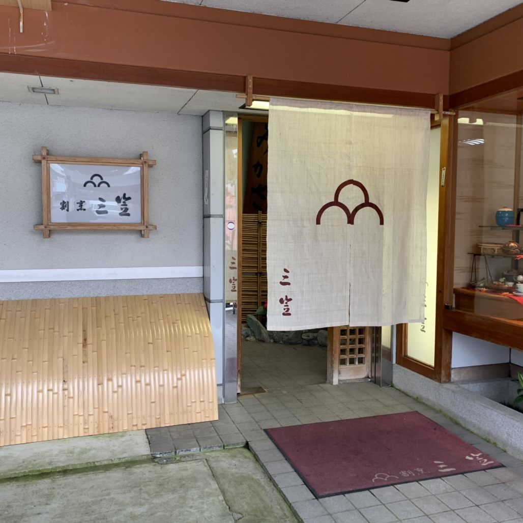 吉野観光の際にお立ち寄り頂けます