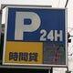 東隣りに100円パーキング併設!駐車券提示で一部当店負担します