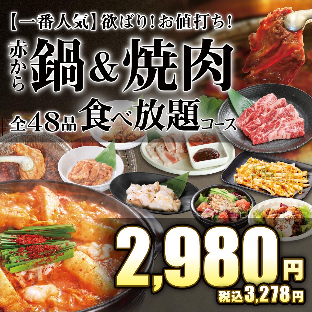 【一番人気】欲ばり!お値打ち!【赤から鍋&焼肉食べ放題コース】120分制(オーダー90分)全48品