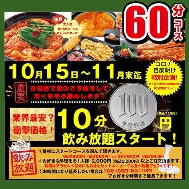 赤から 岐阜大垣店 コースの画像
