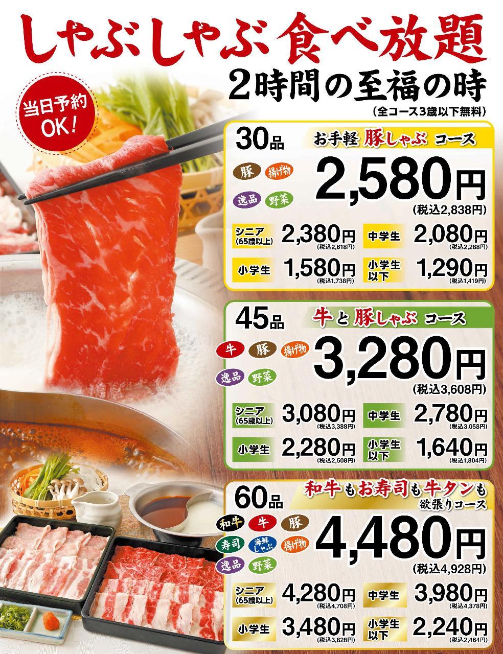選べるしゃぶしゃぶ食べ放題コースは2580円(税込2838円)から!