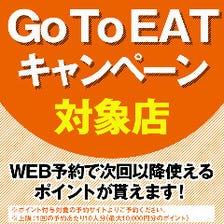 WEB予約でポイント付与!