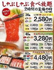 コースは2580円(税込2838円)から!
