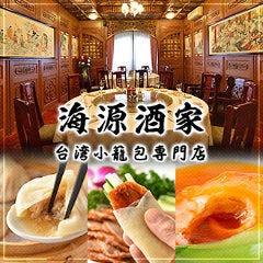 横浜中華街 海源酒家 台湾小籠包専門店
