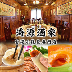 横浜中華街 名物小籠包 食べ放題 海源酒家