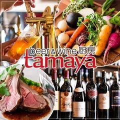 beer & wine厨房 tamaya 八丁堀店