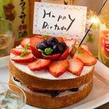誕生日,記念日におすすめ!メッセージ付自家製ケーキもご用意可能です。大切な方のお祝いのサプライズ演出にどうぞ
