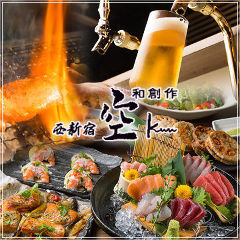 炉端×鮮魚 空 Kuu 西新宿