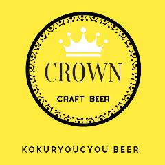 グリル料理×クラフトビール クラウン 調布店