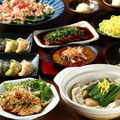 餃子創作料理 居酒屋 十色  コースの画像